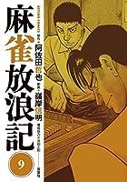 麻雀放浪記 コミック 1-9巻セット [コミック] 嶺岸信明/阿佐田哲也; 浜田正則