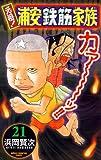 元祖! 浦安鉄筋家族 21 (少年チャンピオン・コミックス)