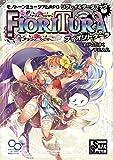 モノトーンミュージアムRPG リプレイ&データブック フィオリトゥーラ (ログインテーブルトークRPGシリーズ)