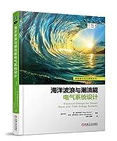 海洋波浪与潮流能电气系统设计