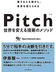 (早期購入特典あり)Pitch ピッチ 世界を変える提案のメソッド