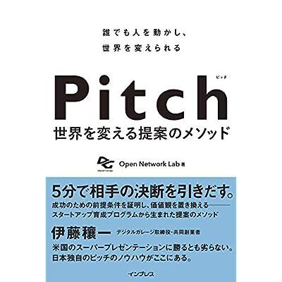 pitch, '関連検索キーワード'リストの最後