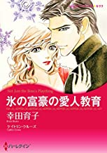表紙: 氷の富豪の愛人教育 (ハーレクインコミックス) | 幸田 育子