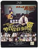 BD~明智探偵事務所~[Blu-ray/ブルーレイ]