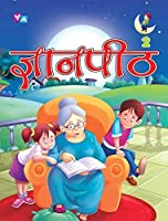 Reference book- Gyanpeeth - 2 in Hindi