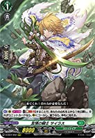 ヴァンガード D-SS01/050 友情の騎士 サイラス (RRR トリプルレア) フェスティバルコレクション2021