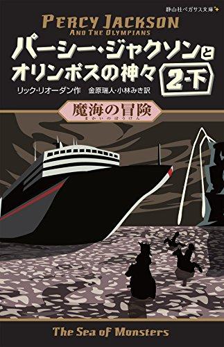 パーシー・ジャクソンとオリンポスの神々 魔海の冒険 2-下 (静山社ペガサス文庫)