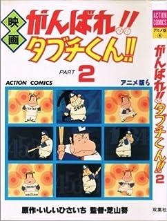 映画 がんばれ!!タブチくん!! PART 2 アニメ版(6)