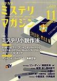 ミステリマガジン 2008年 11月号 [雑誌]