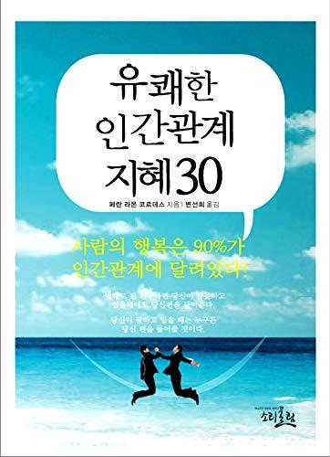 유쾌한 인간관계 지혜30 (English Edition)