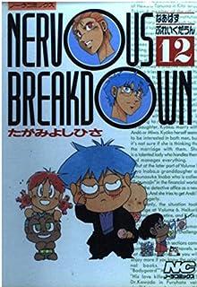 Nervous breakdown 12 (ノーラコミックス)
