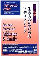 アディクションと家族31巻1号【特集】生きのびるためのアディクション(第25回日本嗜癖行動学会)