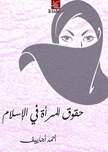 حقوق المرأة في الاسلام