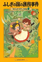 Leprechaun in Late Winter (Magic Tree House) (Japanese Edition)