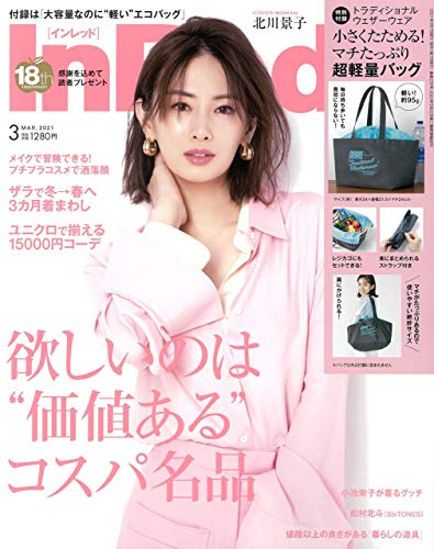 In Red(インレッド) 2021年 3月号