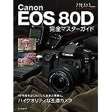Canon EOS 80D 完全マスターガイド (アサヒオリジナル)