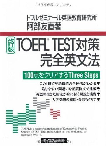 Toefl Test Full English Grammar