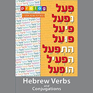 Hebrew Verbs and Conjugations cover art