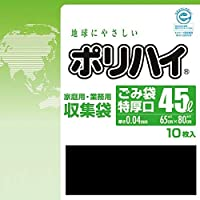 【ケース販売】 ポリハイ ごみ袋 45L特厚 0.04 黒 (LP-4540BK) 10枚入×50冊