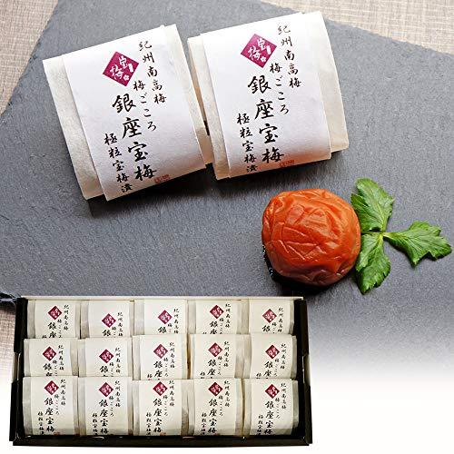 大粒 紀州南高梅 高級 梅干し 個包装 詰合せ ギフトセット (極粒 宝梅漬15粒)