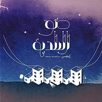 Daw El Baladiyyi