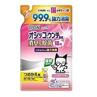 ライオン シュシュット! オシッコ・ウンチ専用 消臭&除菌 猫用 つめかえ用 280ml × 12個セット