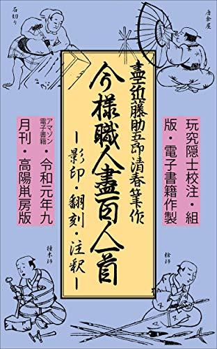 imayo-shokuninzukusi-hyakunin-isshu parodi-ban-hyakuninn-isshu-sousho (Japanese Edition)