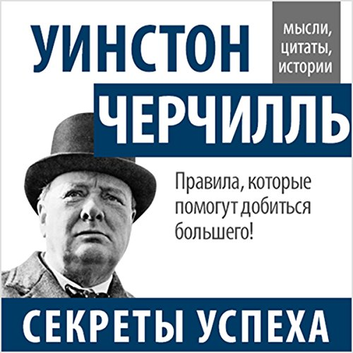 Winston Churchill. Secrets of Success [Russian Edition] Titelbild