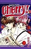Cherry! 1 折原みと ベストセレクション