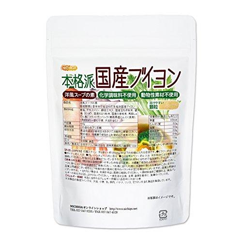 洋風スープの素 本格派国産 ブイヨン 150g 化学調味料無添加・動物性素材不使用・遺伝子組換え材料不使用 [05] NICHIGA(ニチガ)