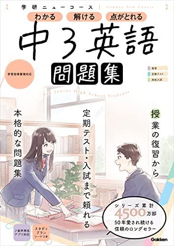 ニューコース問題集 中3英語 (学研ニューコース問題集)
