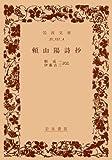 頼山陽詩抄 (岩波文庫)