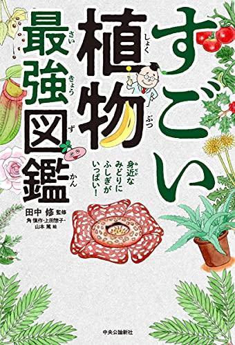 すごい植物最強図鑑 (単行本)