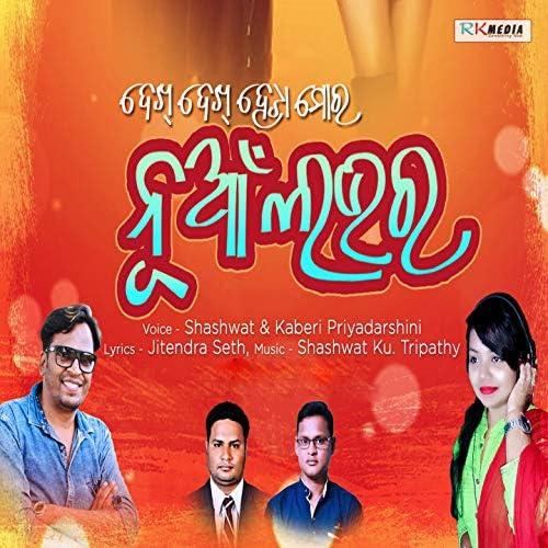 Shashwat Kumar Tripathy & Kaberi Priyadarshini