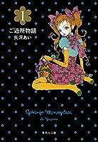 ご近所物語 1 (集英社文庫―コミック版)