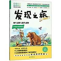 发现之旅(动植物篇卵生动物与胎生动物)/趣味图解百科丛书