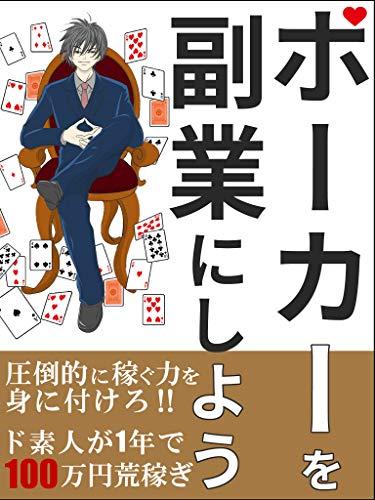 ポーカーを副業にしよう: ド素人が1年間で100万円を荒稼ぎ