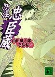 忍法忠臣蔵 山田風太郎忍法帖(2) (講談社文庫)