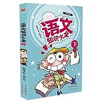 Language knowledge Daquan (Vol.2)(Chinese Edition)