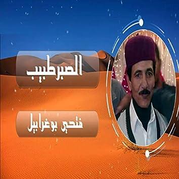 El Sabr Tayeb