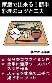[夢ツキ倶楽部]の家庭で出来る!簡単料理のコツと工夫 生活知恵袋シリーズ