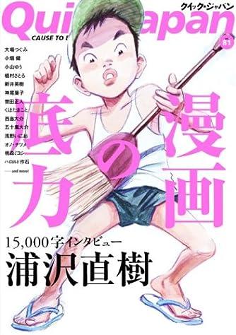 クイック・ジャパン81 (Vol.81)