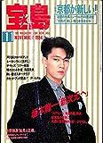 宝島 1984年 11月号 坂本龍一 ザ・モッズ 戸川純 P-モデル 売野雅勇
