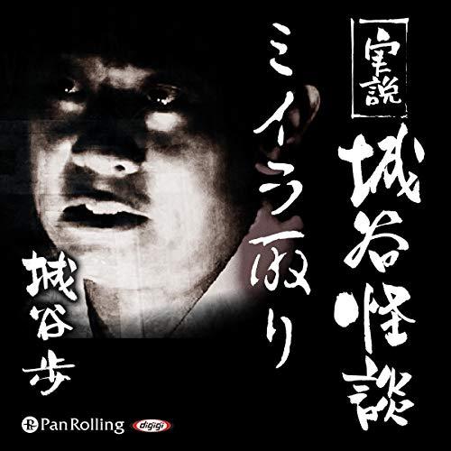 『実説 城谷怪談「ミイラ取り」』のカバーアート