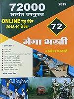 72000 Megabharti Online Maha Portal Che Zalele Papers 2018-2019