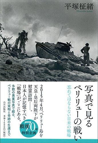 写真で見るペリリューの戦い 忘れてはならない日米の戦場