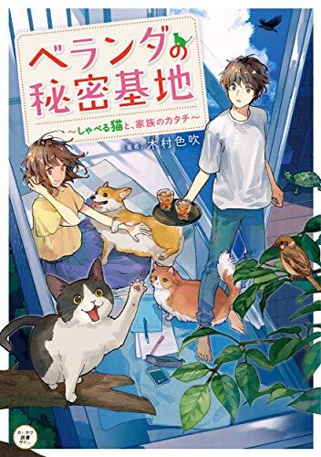 ベランダの秘密基地 ~しゃべる猫と、家族のカタチ~ (カドカワ読書タイム)