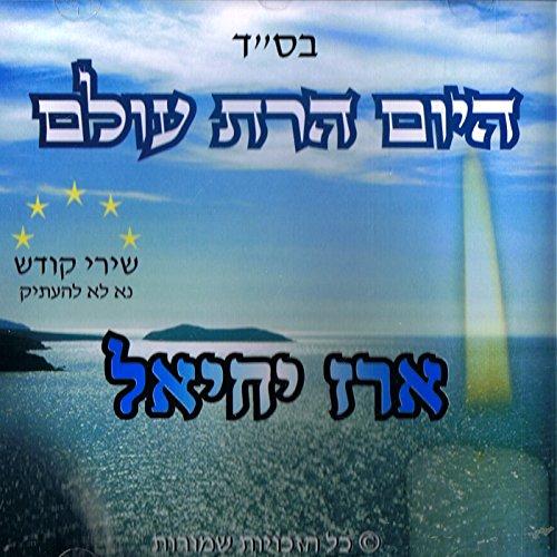 Hayom Harat Olam [Audio CD] Erez Yechiel