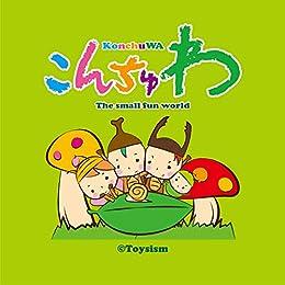 [Toysism]のこんちゅわ (絵本)
