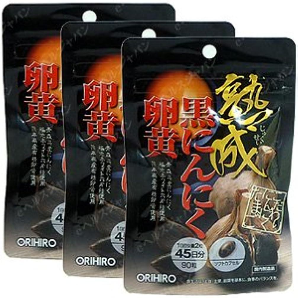 審判デモンストレーション協同オリヒロ 熟成黒にんにく卵黄カプセル【3袋セット】